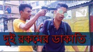 দুই রকমের #ডাকাতি (Dakati) Bangla Funny video//BF