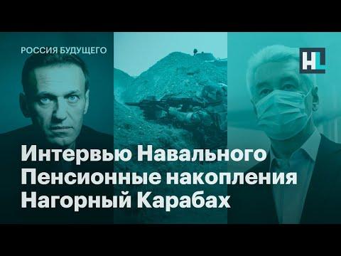 Интервью Навального, отъем