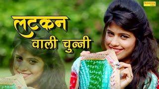 latakan vaalee chunnee Bholu Gujjar Mp3 Song Download