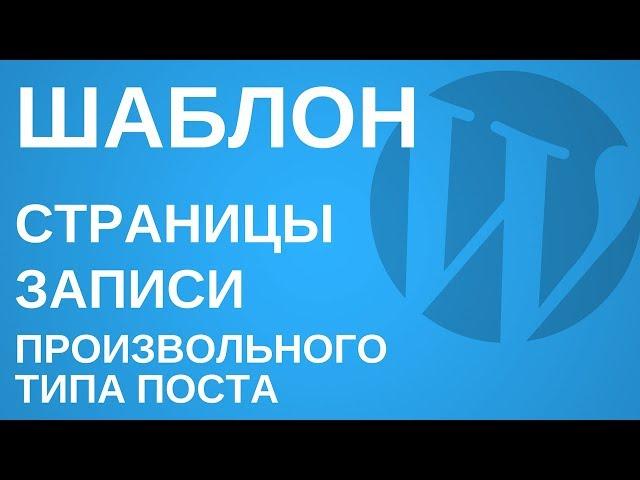 Как создать шаблон страницы Wordpress, записи или другого типа поста - уроки и разработка WP