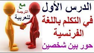 الدرس الأول في التكلم باللغة الفرنسية حوار بين شخصين باللغة الفرنسية مترجم للغة العربية Youtube