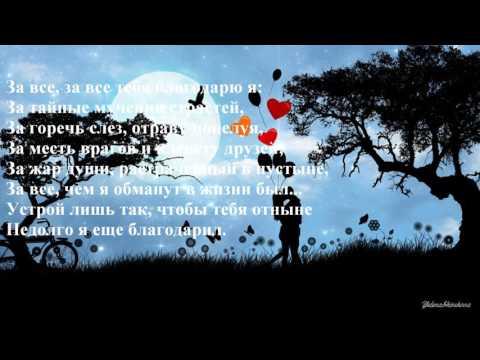 Плейкаст Открытка Благодарю М.Ю Лермонтов Благодарность