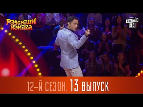 Рассмеши комика - 12 сезон 2016, 13 выпуск  Юмор шоу