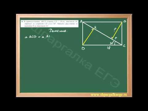 Нахождение расстояния от вершины до диагонали прямоугольника
