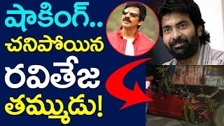 Raviteja Brother Bharat Died In Road Accident | Hyderabad Outer Ring Road | Telugu Cinema | Taja30