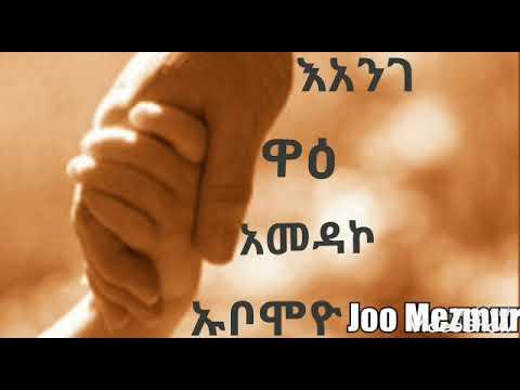 """Tseganesh Lobengo_Hadiya Mezmur """"I'aniga Waai Amadaako"""""""