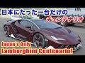日本にたった1台!ランボルギーニ・チェンテナリオ!Japan's Only Lamborghini Centenario Steve's POV スティーブ的視点 Mp3