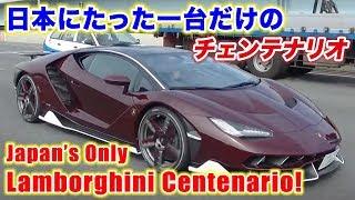 日本にたった1台!ランボルギーニ・チェンテナリオ!Japan