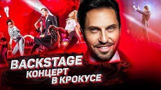 BACKSTAGE - КОНЦЕРТ В КРОКУСЕ 1 апреля Артур Пирожков