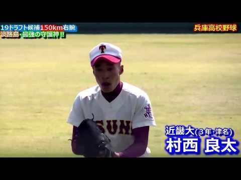 【19ドラフト候補】近畿大・村西 良太(3年・津名)【スカウト注目の150km右腕】