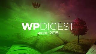 WP digest. Что нового за июль было?