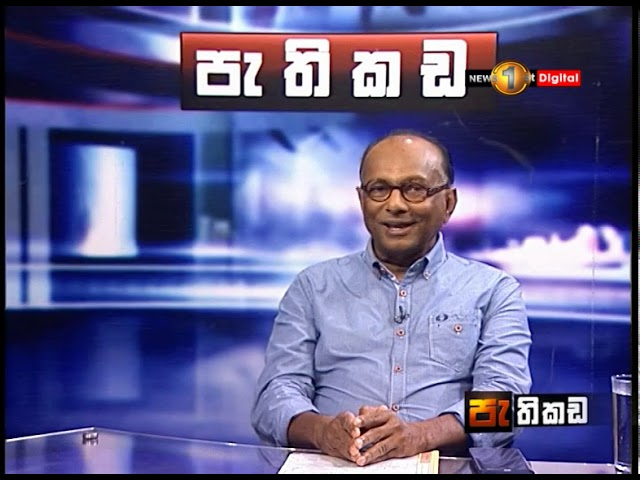 Pathikada Sirasa TV with Bandula Jayasekara, 24th of May 2019, Mr. Chandra Wickramasinghe