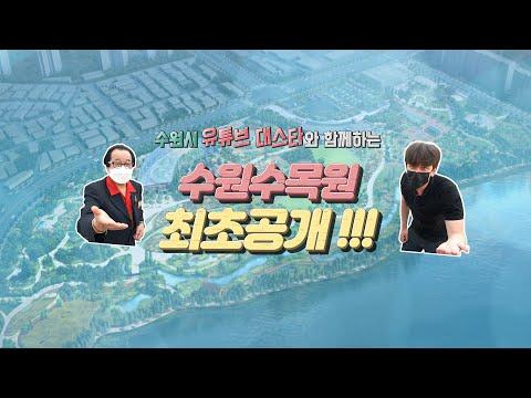 수원수목원 최초공개?