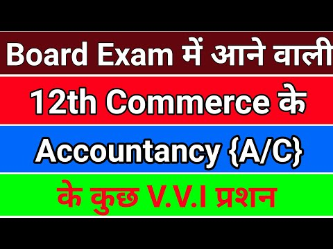 Important questions of Accountancy for class 12th Board Exam 2018