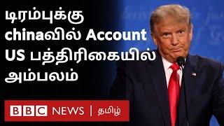 Trump-க்கு சீனாவில் வங்கி கணக்கு – வேறு என்ன தொடர்புகள்? | US Election 2020