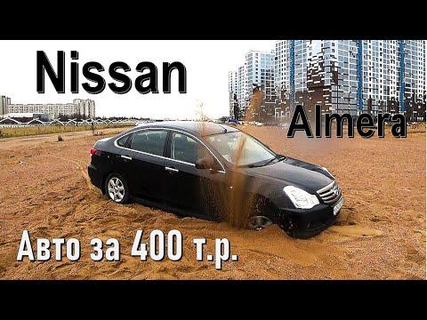 Что можно купить за 400 тысяч рублей? Обзор Nissan Almera.