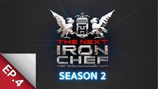 [Full Episode] ศึกค้นหาเชฟกระทะเหล็ก The Next Iron Chef Season 2 EP.4
