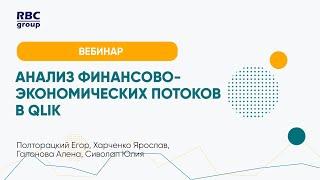 Вебинар «Анализ финансово-экономических потоков в QlikView»(Мы разработали новое аналитическое приложение на базе BI платформы QlikView, которое поможет быстро и удобно..., 2015-04-10T12:52:29.000Z)