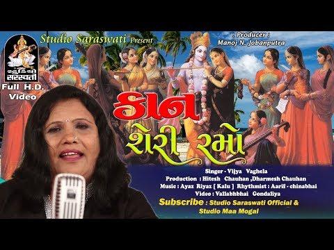 KAAN SHERI RAMO - Kanuda Song | Vijya Vaghela | FULL VIDEO | New Gujarati Song 2017 | RDC Gujarati