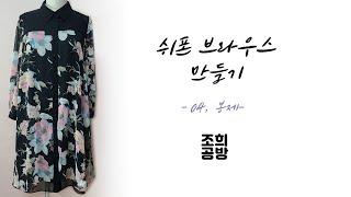 쉬폰 주름 블라우스 만들기 (4. 봉제-1) / 카라,…