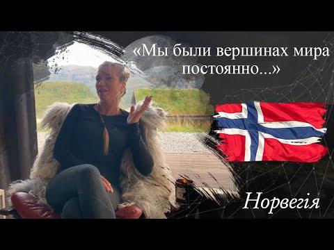 Міла | ВІДГУК №110 | Lab Travels отзыв о путешествии| тур в Норвегию