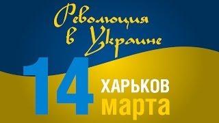 Доказано: Стрельба в Харькове - российская провокация(, 2014-03-15T07:16:51.000Z)