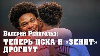Валерий Рейнгольд: Не завидую ни «Зениту», ни ЦСКА