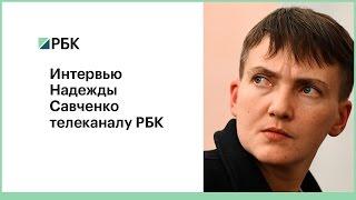 Интервью с Надеждой Савченко