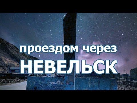 Проездом через НЕВЕЛЬСК (САХАЛИН)