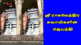ஸ்ரீ ராகவேந்திர சுவாமிகளின் ஜெயந்தி | Sri Ragavendrar | Britain Tamil Bhakthi