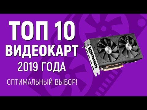 ТОП 10 Видеокарт 2019 - Оптимальный выбор видеокарты для игр