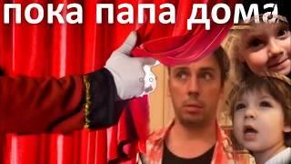 МАКСИМ ГАЛКИН  ГАРРИ И ЛИЗА  НОВОЕ