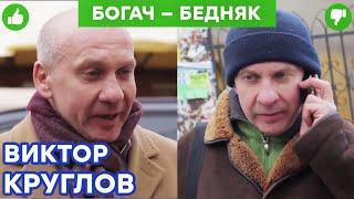 Богач – Бедняк – 8 выпуск – Виктор Круглов