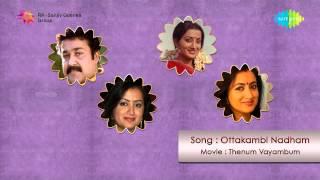 Thenum Vayambum | Ottakambi Naadam song