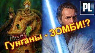 ОБИ ВАН ПРОТИВ ГУНГАНОВ-ЗОМБИ В ВОЙНЕ КЛОНОВ!? ПроЗВ#162
