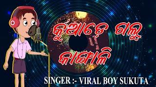 କୁଆଡେ ଗଲୁ କାଙ୍ଗାଳି I KUADE GALU KANGALI I Gaura Comedy Part 97 | Odia Cartoon Comedy | EKDUM ODIA