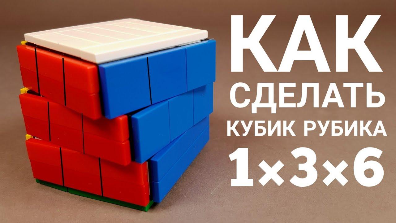 Кубик рубик своими руками сделать фото 523