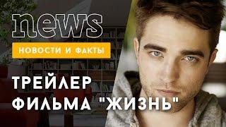"""Трейлер фильма """"Жизнь"""" с Робертом Паттинсоном"""