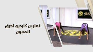 رهام الخياط ورنين - تمارين كارديو لحرق الدهون