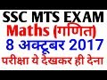 SSC MTS 2017 || 8 October को ये पूछा गया  || Maths Questions Asked || SSC MTS EXAM Maths |