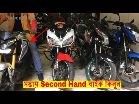 Second Hand বাইক কিনুন 🏍️ Buy Used Bike Cheap Price In Dhaka Bongshal 2018