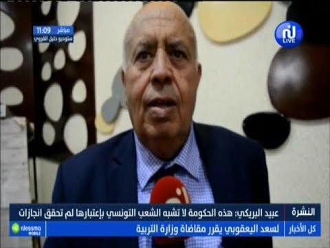 عبيد البريكي : هذه الحكومة لا تشبه الشعب التونسي