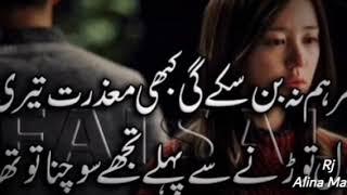 Ye mohabbat k sajday hen Alvida sad bewafa poetry urdu/hindi ||latest 2019 ||Rj Alina Malik