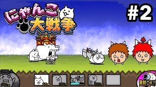 【にゃんこ大戦争】カバが出てきた!【ゴウキゲームズ】Part2 thumbnail