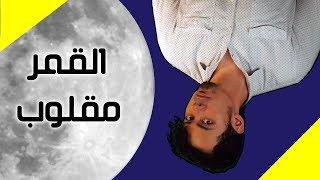121 | متى القمر ينقلب؟