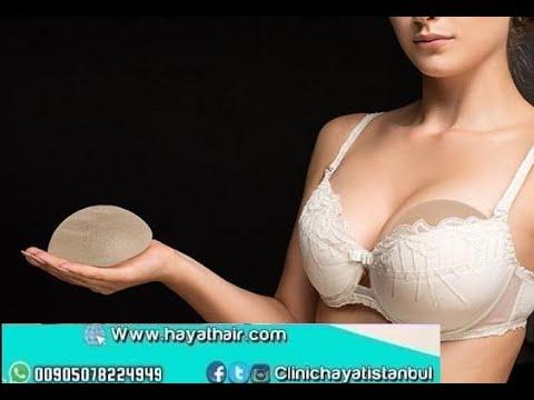 شد الثدي بالسليكون في تركيا عمليات شد الصدر  مركز الحياة للاتصال 00905551089000