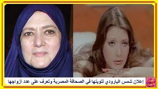 إعلان شمس البارودي لتوبتها في الصحافة المصرية وتعرف على عدد أزواجها