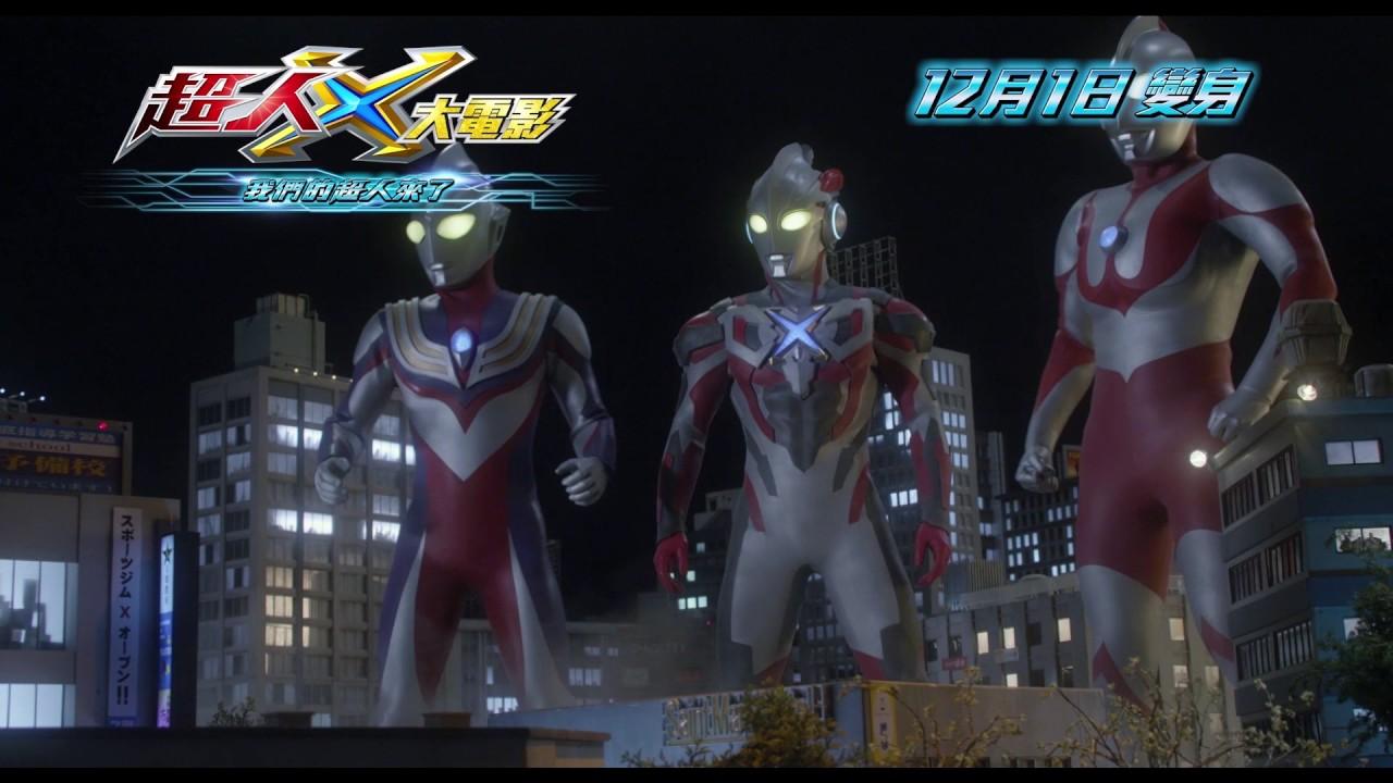 《超人X大電影: 我們的超人來了》電視原聲粵語配音15秒廣告 Ultraman X The Movie: Here He Comes! Our Ultraman 15sec TVC - YouTube