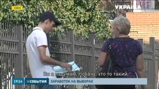 Выборы – горячая пора подзаработать(Ведь во время кампании украинцы получают возможность под-заработать. Как вариант, можно раздавать листовки..., 2015-09-28T17:09:35.000Z)