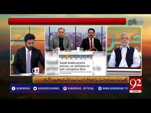 Bakhabar Subh - 06 November 2017 - 92NewsHDPlus